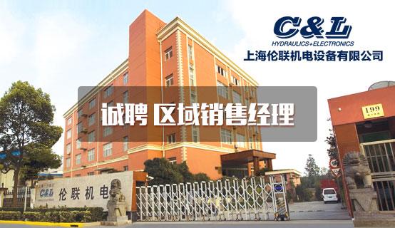 上海伦联机电设备有限公司