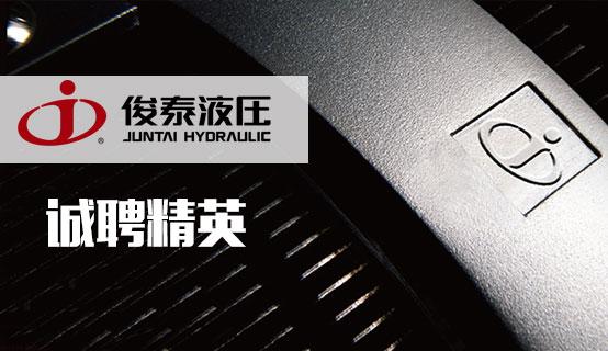 广东俊泰液压科技有限公司