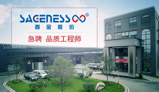 四川西金联合电气股份有限公司招聘信息