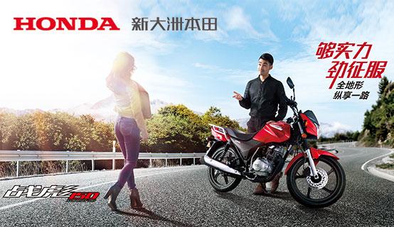 新大洲本田摩托有限公司