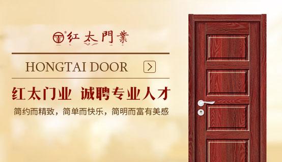 广西红太门业有限公司招聘信息