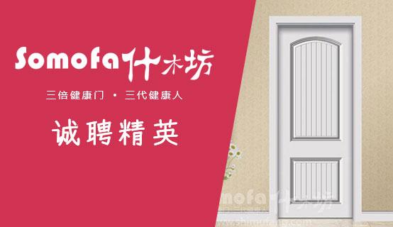 重庆什木坊门业有限公司招聘信息