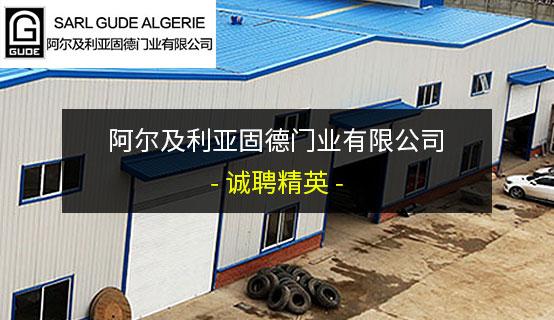 SARL GUDE ALGERIE(阿尔及利亚固德门业有限公司)招聘信息