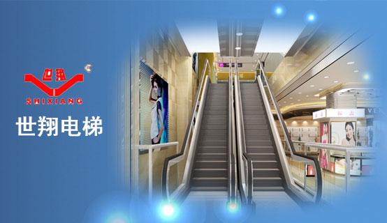 太原市世翔电梯制造有限公司