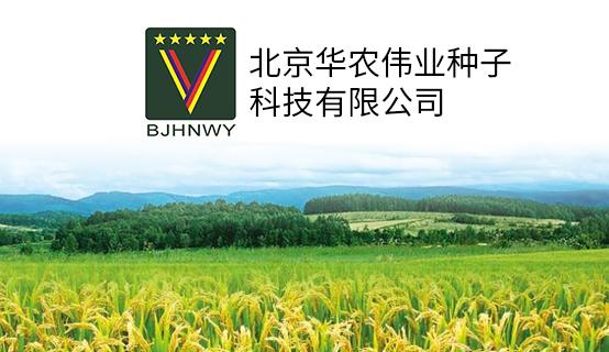 北京华农伟业种子科技有限公司招聘信息