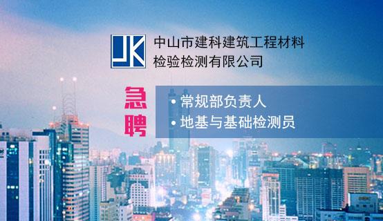 中山市建科建筑工程材料检验检测有限公司