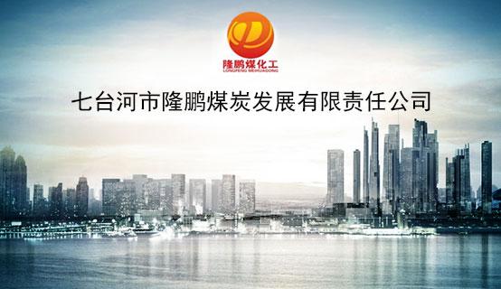 七台河市隆鹏煤炭发展有限责任公司