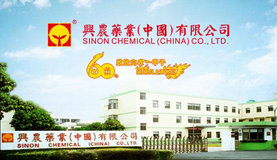 兴农药业(中国)有限公司招聘信息