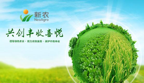 浙江新农化工股份有限公司