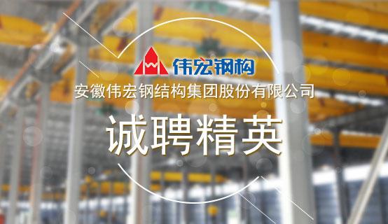 安徽伟宏钢结构集团股份有限公司