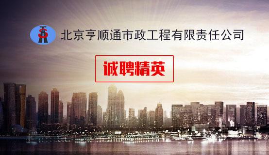 北京亨顺通市政工程有限责任公司