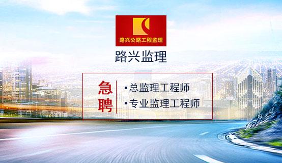 阜阳市路兴公路工程监理有限公司