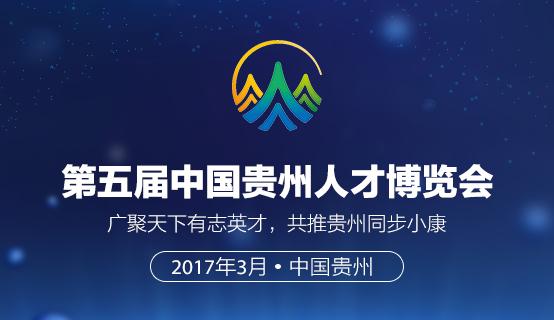 第五届中国贵州人才博览会