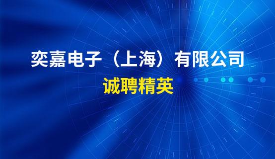 奕嘉電子(上海)有限公司