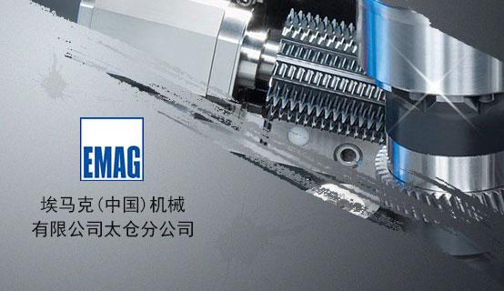 埃马克(中国)机械有限公司太仓分公司
