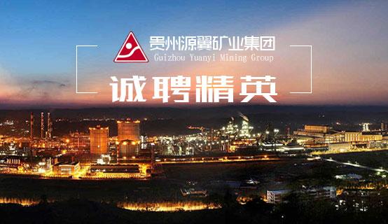 貴州源翼礦業集團有限公司招聘信息
