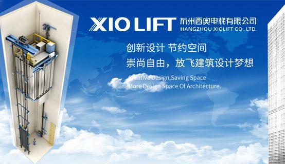 杭州西奥电梯有限公司招聘信息