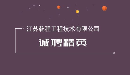 江苏乾程工程技术有限公司