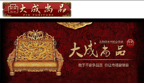 苏州大成尚品古典红木家具有限公司东阳分公司