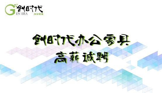 深圳市创时代办公家具有限公司