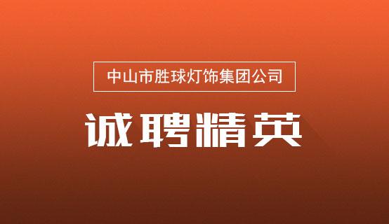 中山市胜球灯饰集团公司招聘信息