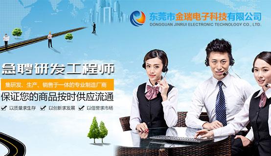东莞市金瑞电子科技有限公司