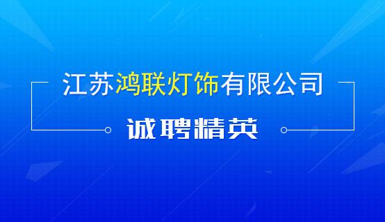 江苏鸿联灯饰有限公司招聘信息