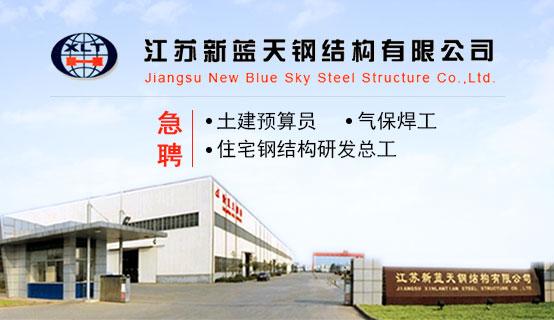 江苏新蓝天钢结构有限公司