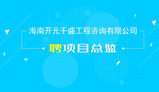海南开元千盛工程咨询有限公司招聘信息