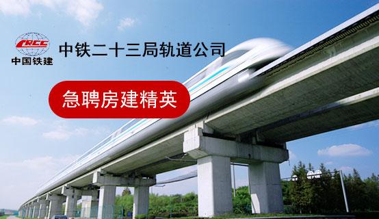中铁二十三局集团轨道交通工程有限公司