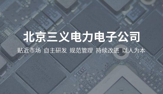北京三義電力電子公司
