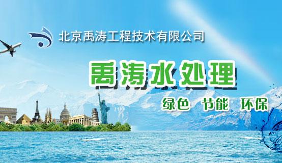 北京禹涛工程技术有限公司