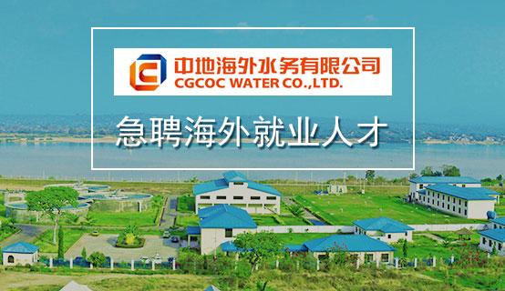 中地海外水务有限公司