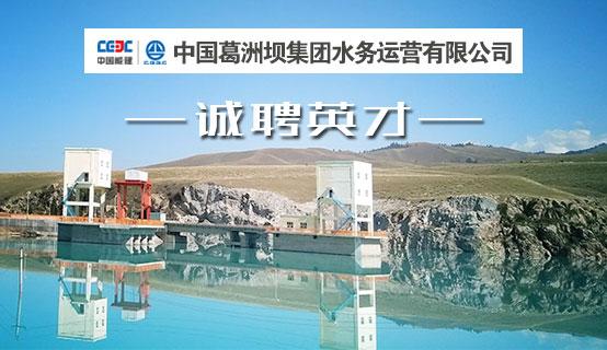中国葛洲坝集团水务运营有限公司