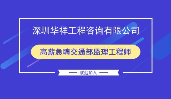 深圳华祥工程咨询有限公司