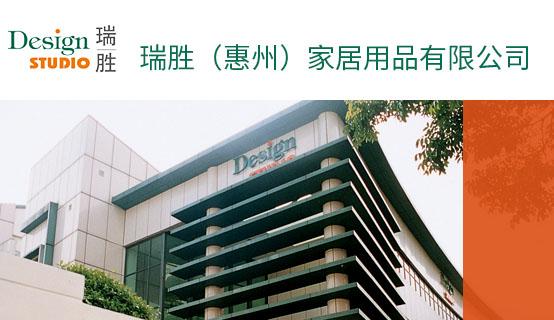 瑞胜(惠州)家居用品有限公司