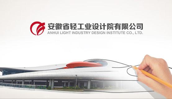 安徽省轻工业设计院有限公司招聘信息
