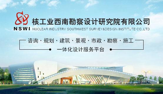 核工业西南勘察设计研究院有限公司