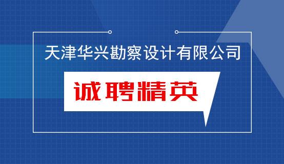 天津华兴勘察设计有限公司