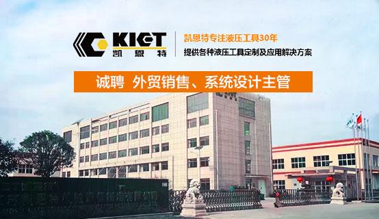 江苏凯恩特机械设备制造有限公司