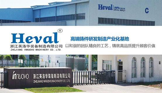 浙江英洛华装备制造有限公司