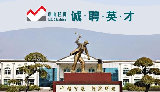 湖北京山轻工机械股份有限公司铸造分公司招聘信息