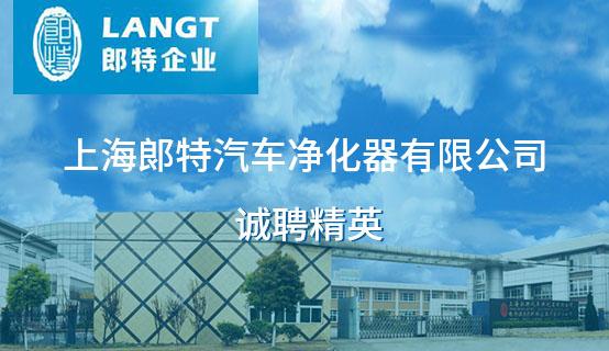 上海郞特汽车净化器有限公司招聘信息