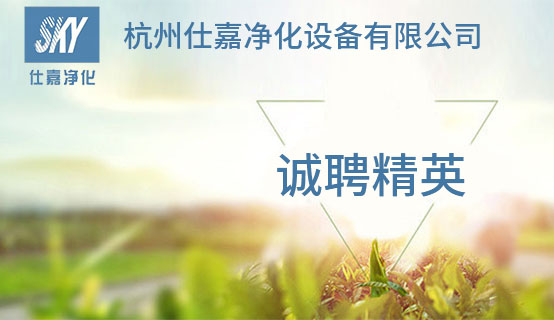 杭州仕嘉净化设备有限公司招聘信息