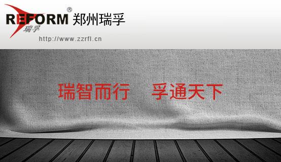 郑州瑞孚实验室装备净化工程有限公司招聘信息