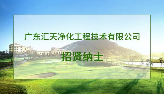 广东汇天净化工程技术有限公司招聘信息