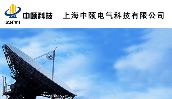 上海中颐电气科技有限公司招聘信息