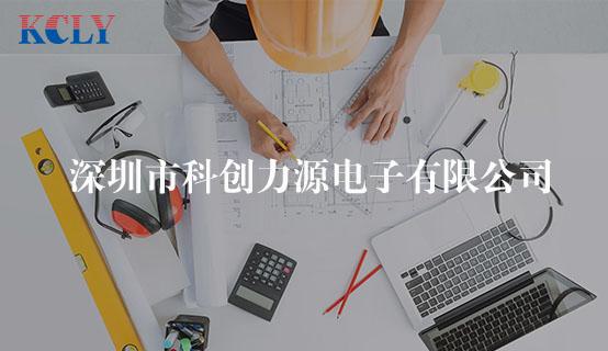 深圳市科创力源电子有限公司招聘信息