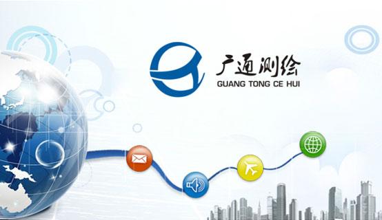 深圳市广通测绘有限公司招聘信息