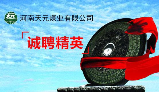 河南天元煤业有限公司��Ƹ��Ϣ